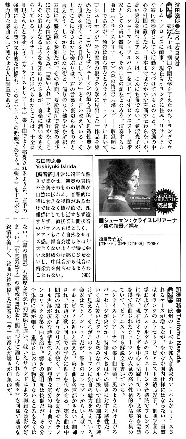 Recensie Schumann pianoconcert cd